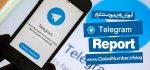 آموزش رفع ریپورت تلگرام