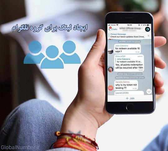 آموزش تصویری ایجاد لینک برای گروه تلگرام (اندروید و IOS)