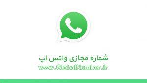 شماره مجازی واتس اپ (Whats App)