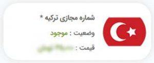 خرید شماره مجازی ترکیه