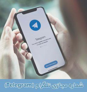 شماره مجازی تلگرام (Telegram)